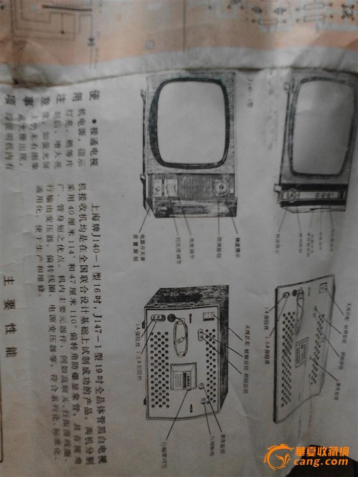 古董电视1979年上海生产晶体管19寸电视机