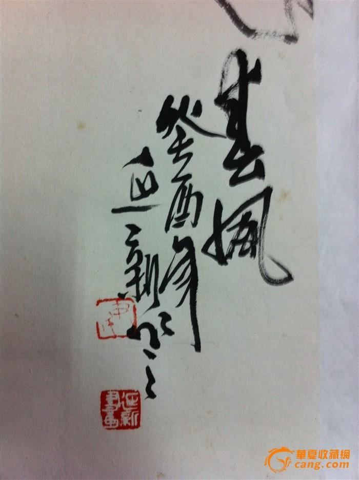 尹延新_尹延新价格_尹延新图片_来自藏友长润斋_字画图片