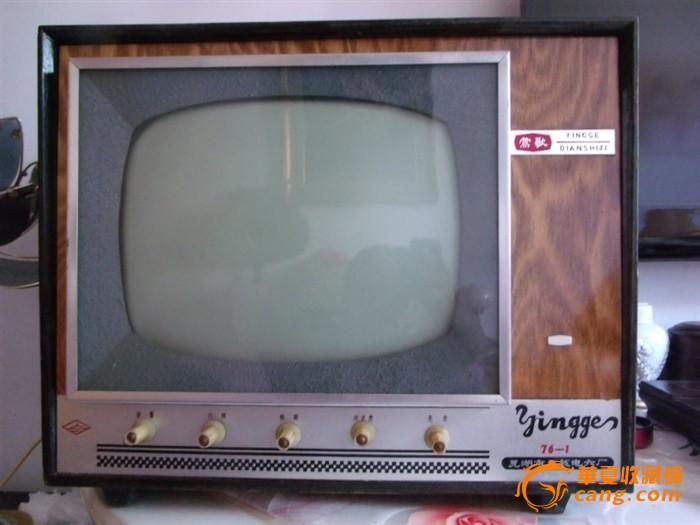 """文革""""莺歌""""木壳电子管12寸黑白电视机"""