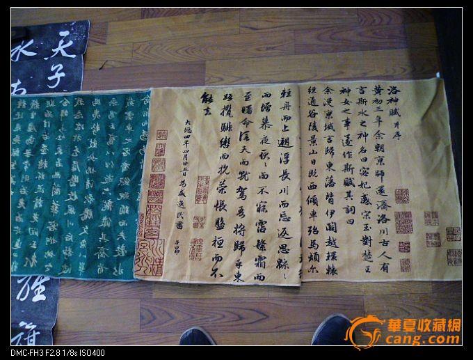 织锦 ,织锦曹植的洛神赋,长3.9米