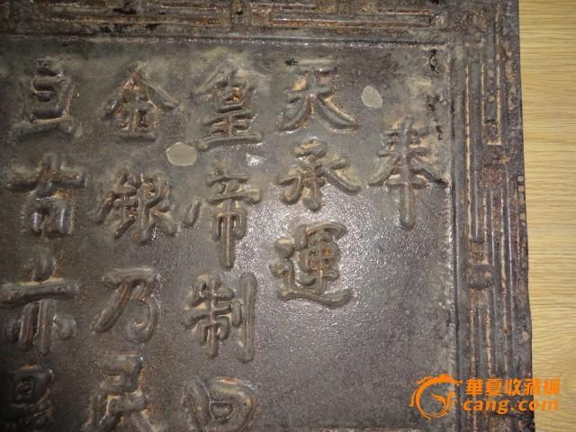 老牌匾 圣旨 老牌匾 圣旨价格 老牌匾 圣旨图片 来自藏友鲁国往事 cang.
