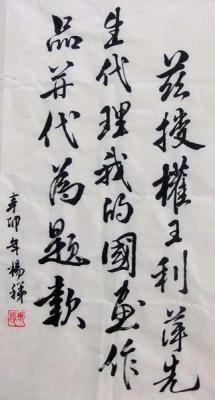 四尺国画山水斗方 2014 0517 03