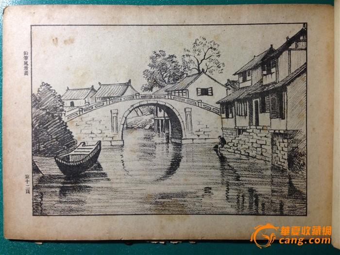 民国教本:铅笔风景画