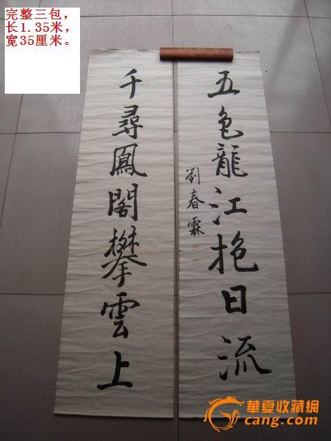 刘春林 书法图片
