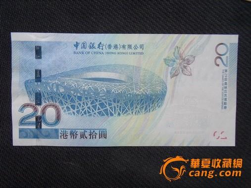 香港2008年纪念币20元