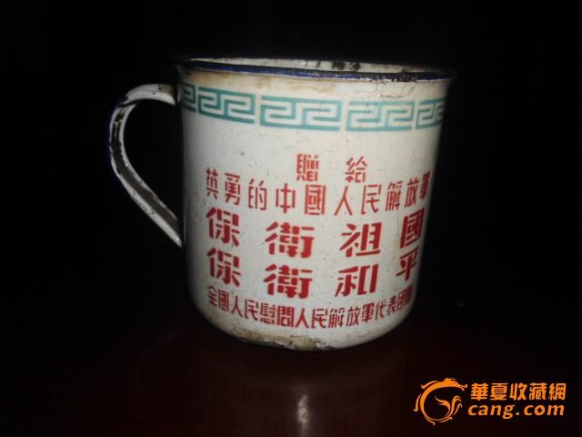 献给最可爱的人-抗美援朝茶缸