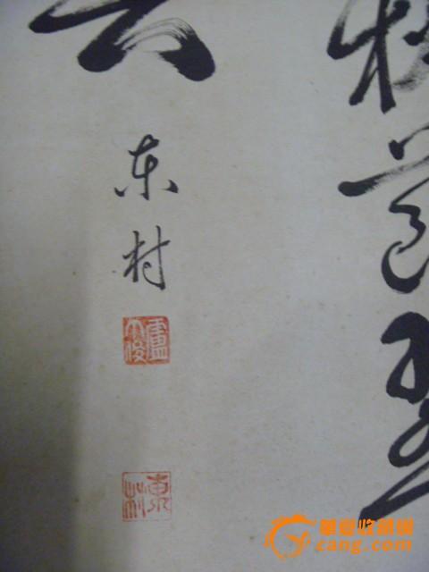 朝鲜老书法字幅图片