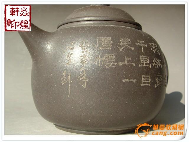 ◢焱煌轩◣文革紫砂壶 中国宜兴款 原矿圆桶壶