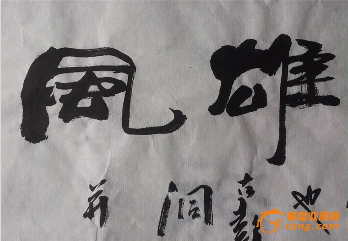 书法家马汉图片_