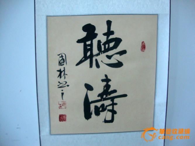 可百度书法家朱国林)... imgditan.cang.com 宽667x500高