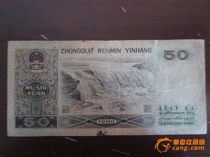 80年50元人民币图2