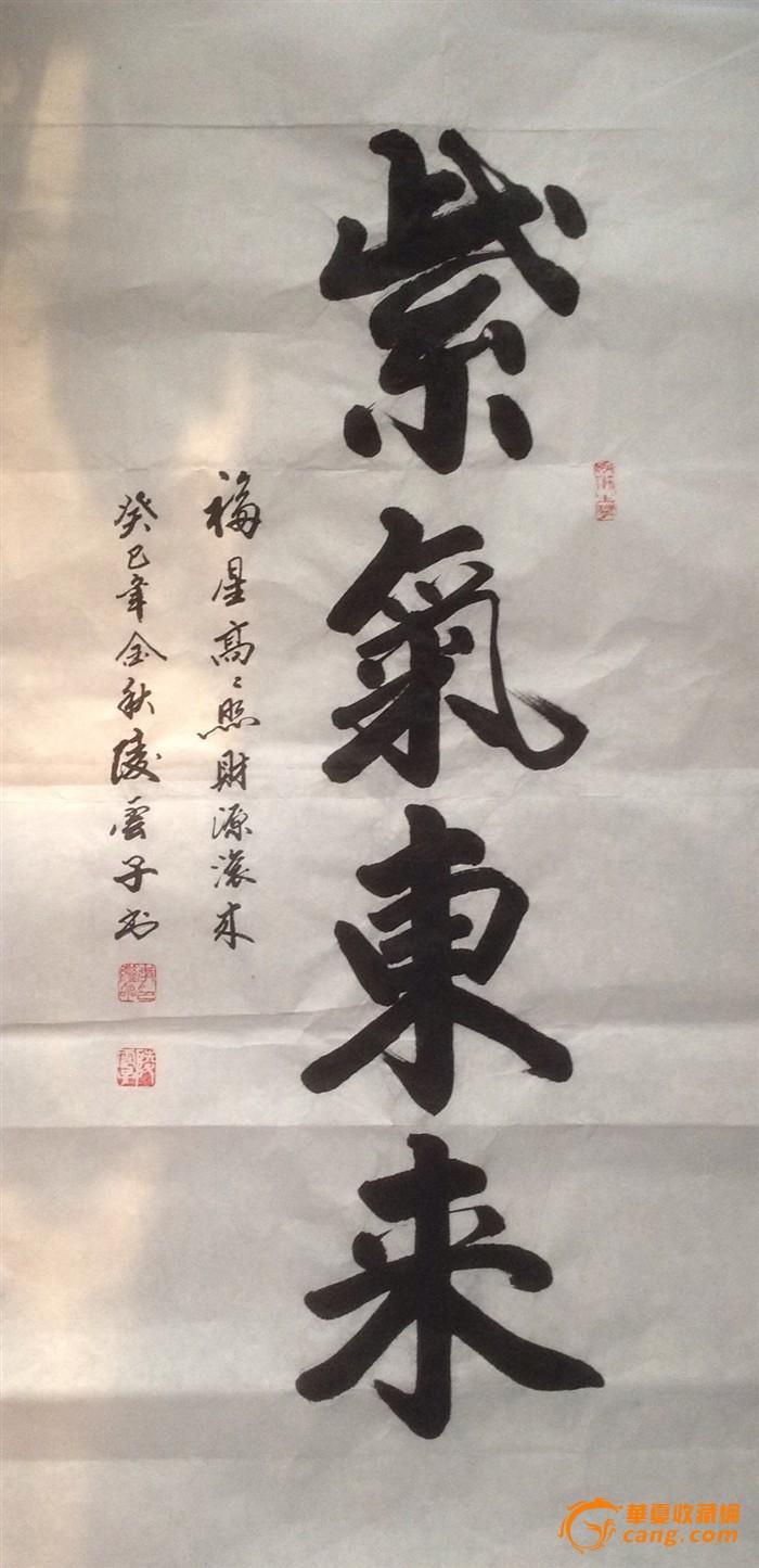 中国著名书画家 凌云子 李继卓图片