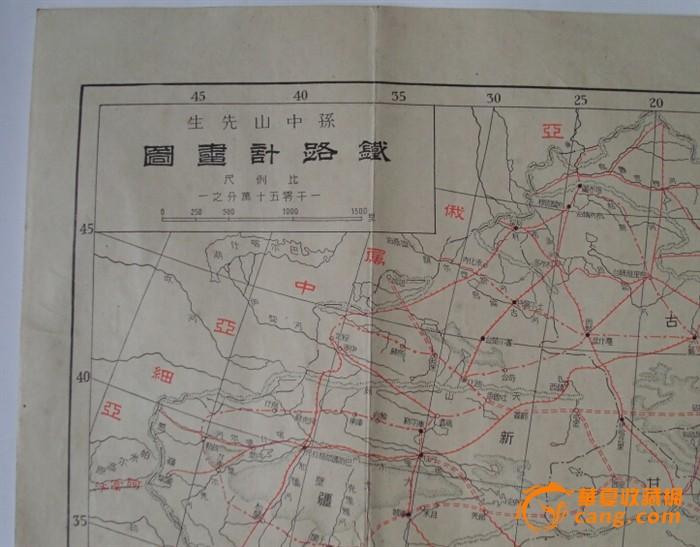 罕见的民国时期孙中山先生铁路规划图~~~~~~~~~包老