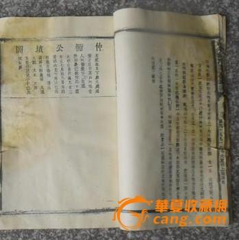 大开本 黎氏家谱 卷首图片