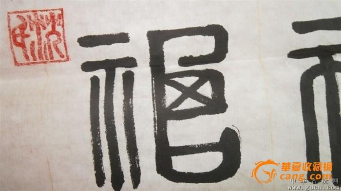 名人书法,36个福字篆书,沈明军写的,百度可查
