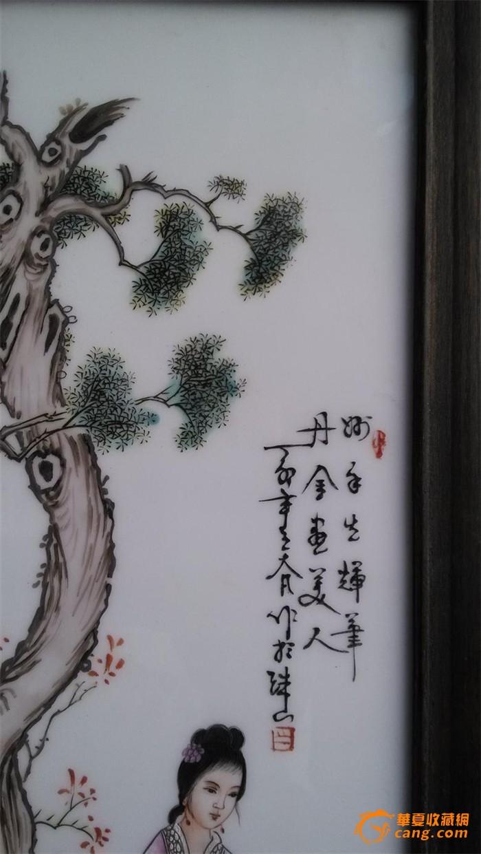 王大凡的 琴棋书画 四条屏瓷板画