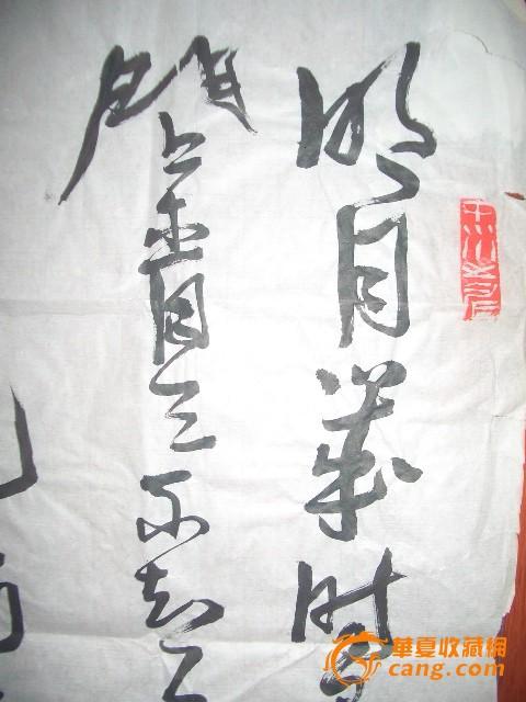 郭强四尺书法—山东书法家协会理事,青岛书协副主席,保真!