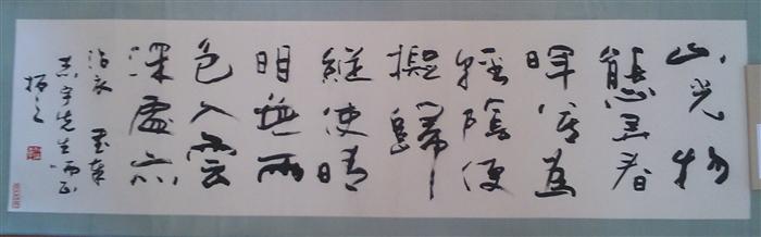 甘肃省书法家协会副主席刘开汉书法图片