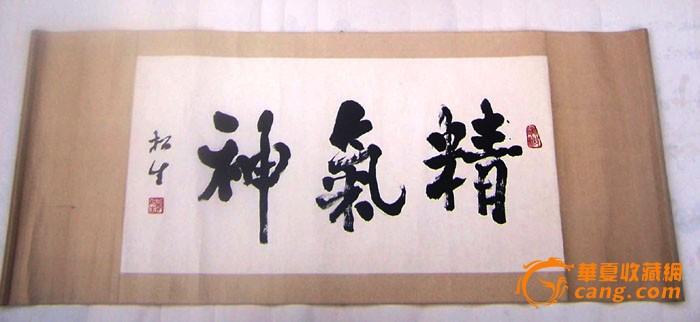 当代书画大师 郑松生 书法图片