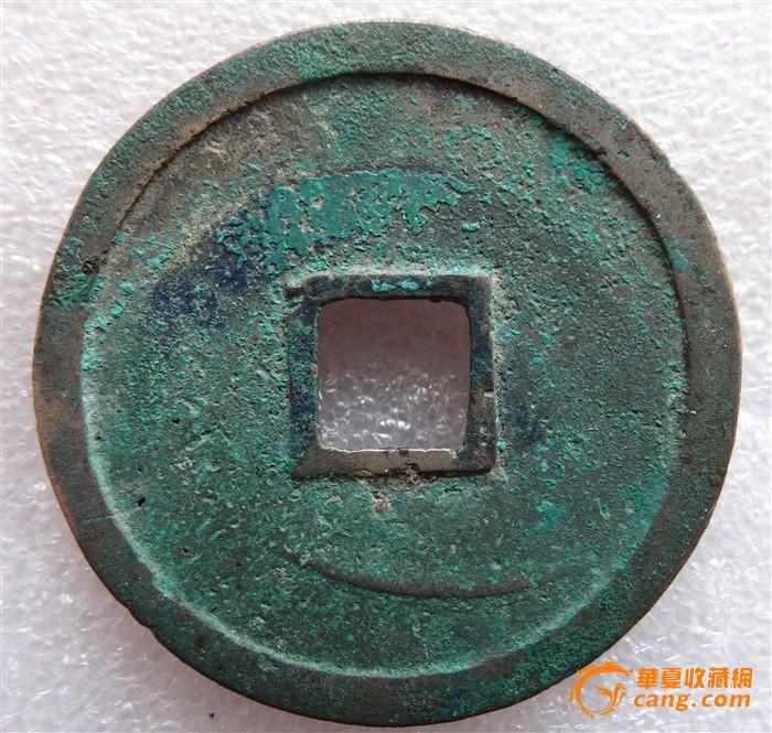 地摊 钱币 中国古代钱币 崇宁重宝背指甲纹