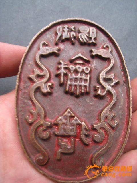 大椭圆形紫铜印章