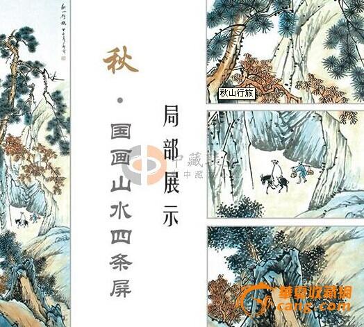 刘二郎春夏秋冬国画山水四条屏