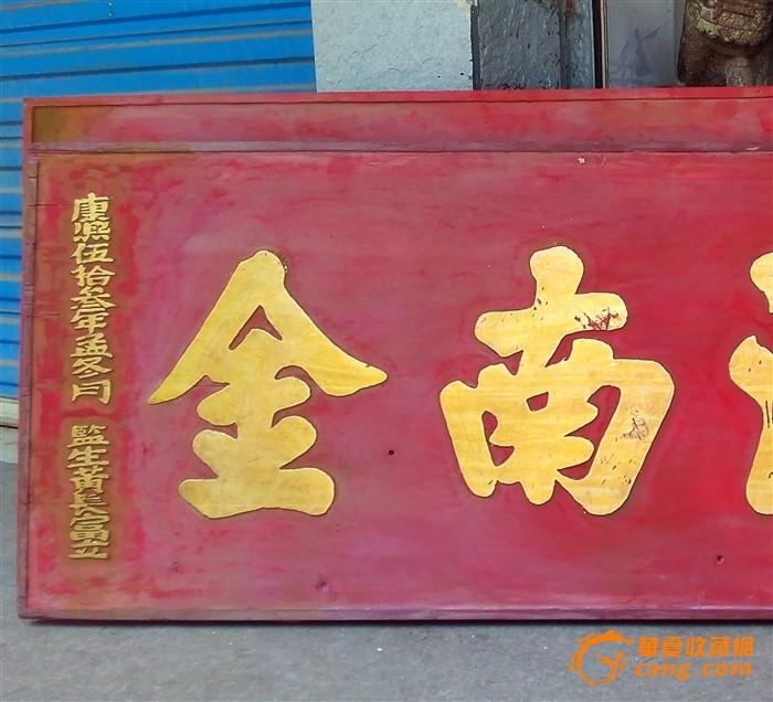 誉溢南金 官匾 匾额牌匾 木雕木艺 古玩古董 文物收藏