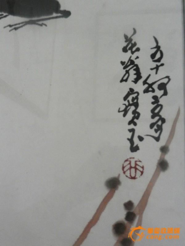 国画大师谷宝玉八哥 保真销售18953261830图3