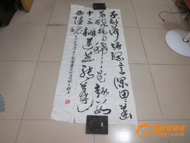 232号 中国书画协会理事图1