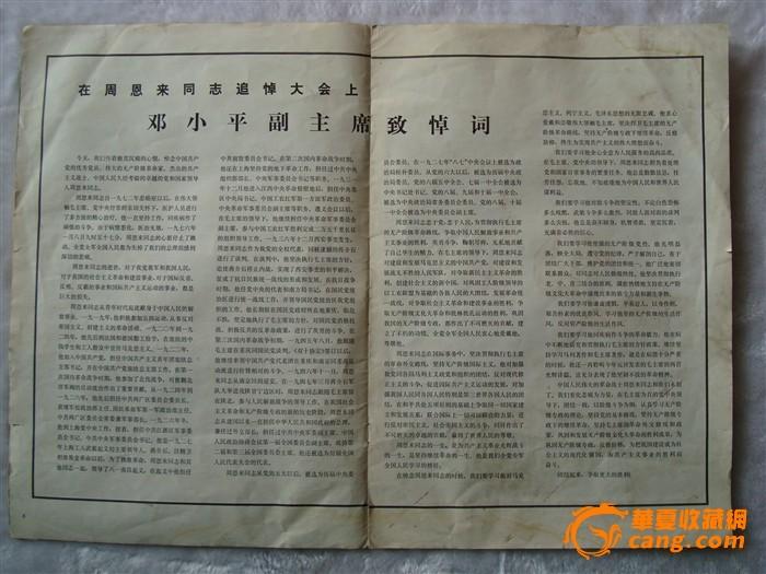 人民画报 增刊 1976 年 周恩来
