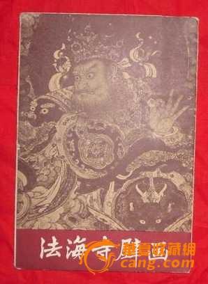 1960年老明信片【法海寺壁画】全套 10张