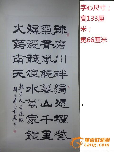 刘炳森 书法作品图片