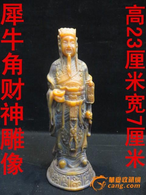 犀牛角财神雕像图片