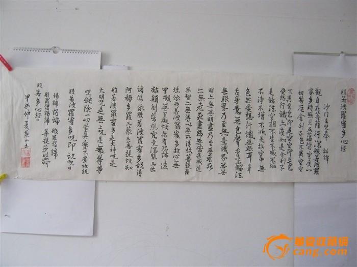 波若波罗塹.i���H9�z˒�,_行书-波若波罗蜜多心经(未装裱)