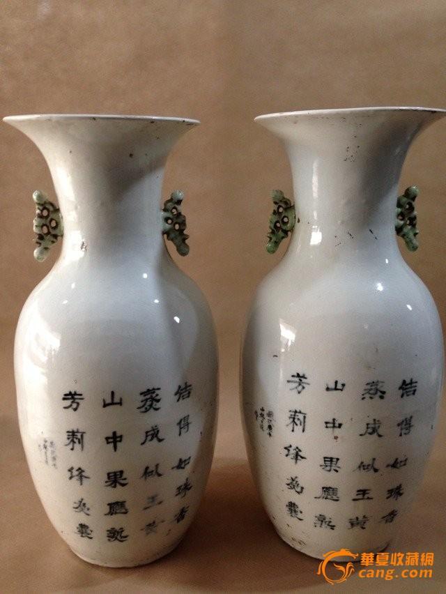 浅绛彩山水人物瓶