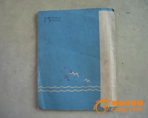 老书2本【东山少年】【最可爱的人】