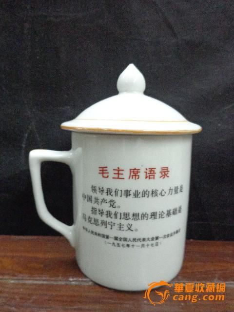 艺术瓷厂文革毛主席语录茶杯直筒杯