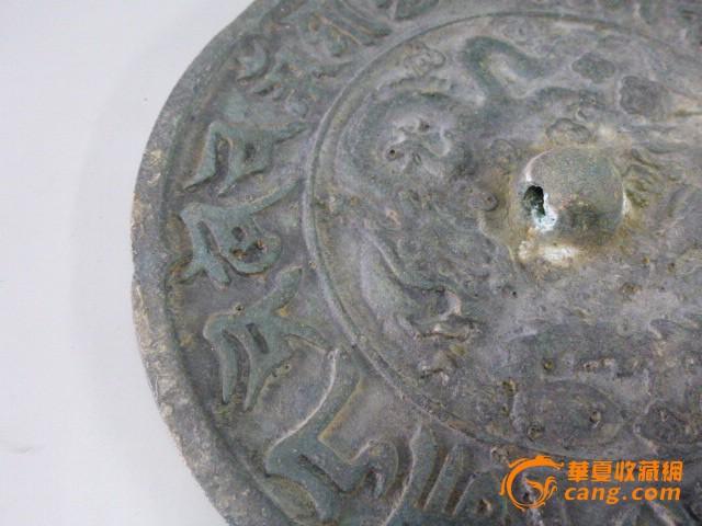 青铜龙纹梵文镜