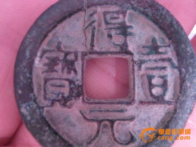 珍贵唐朝钱币---得一元宝背上月图1