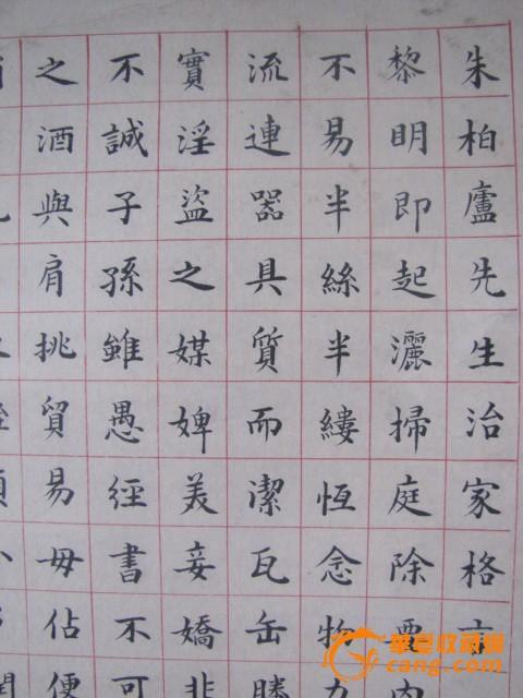 刘春霖/刘春霖楷书作品图4