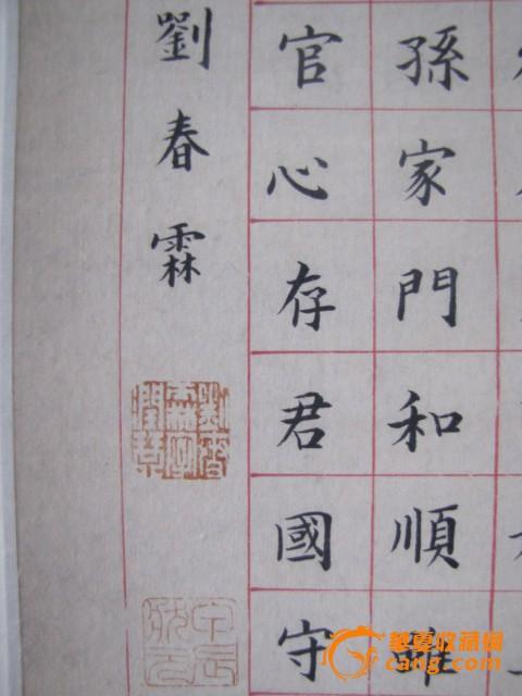 刘春霖/地摊交易区所展示的物品交易信息,其真实性、准确性和合法性由...