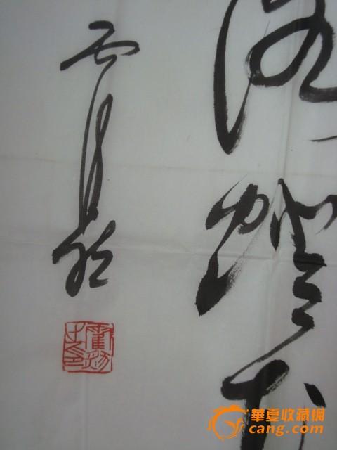 名家字画(霍然)书法图片
