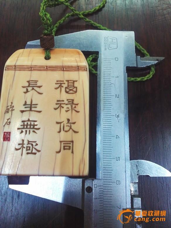 *印章_*印章价格_*印章图片_来自藏友731部队_杂项