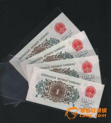1962年一角钱纸币价格查询,欢迎咨询 高清图片