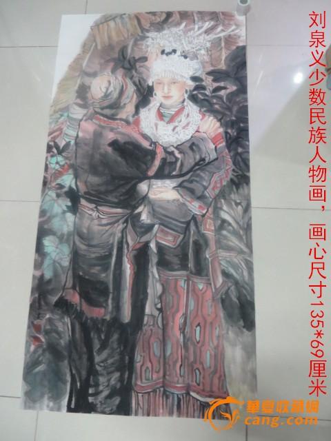 刘泉义少数民族人物画