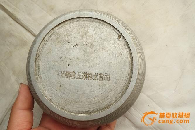 满洲小日本铝制烟灰缸没毛病