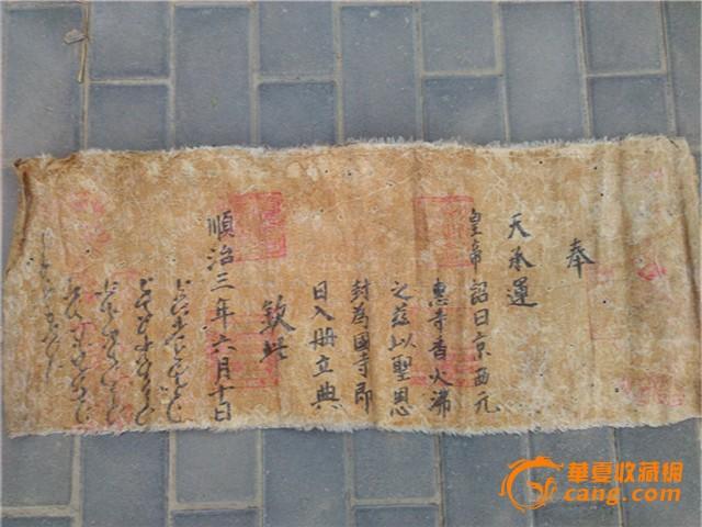 清代圣旨 清代圣旨价格 清代圣旨图片 来自藏友破烂哥888 cang.com