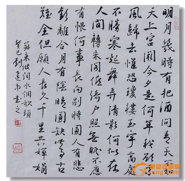 全国第三届行草书法展最高奖刘建中书法图1