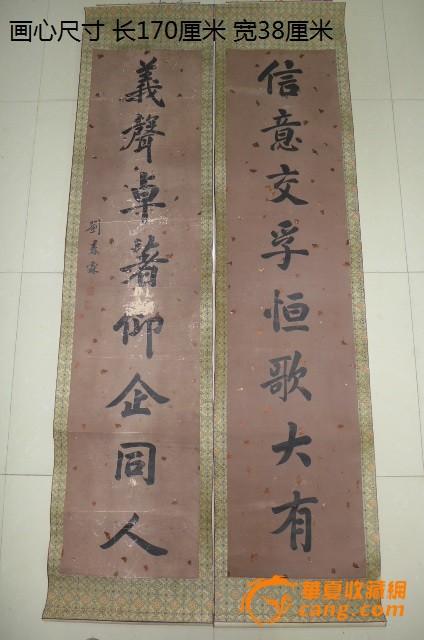 刘春林书法对联图片