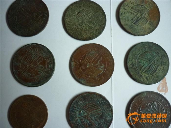 民国双旗铜板_民国双旗铜板价格_民国双旗铜板图片_藏